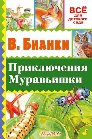 Приключение Муравьишки [сборник] [Иллюстрации И. Цыганкова]