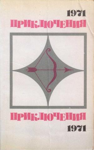 Приключения 1971