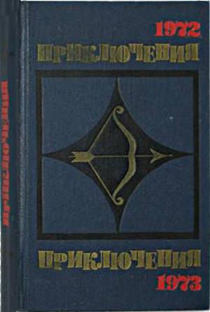 Приключения 1972—1973 (Сборник приключенческих повестей и рассказов)