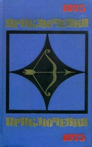 Приключения 1975