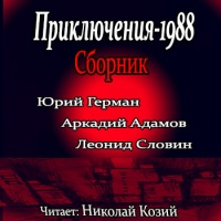 Приключения-1988
