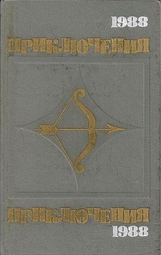 Приключения 1988