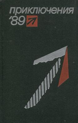 Приключения 1989