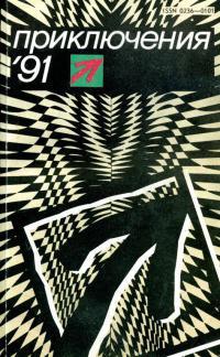 Приключения 1991