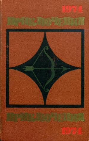 Приключения-74