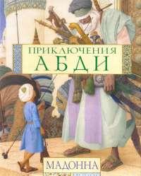 Приключения Абди