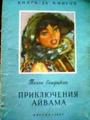 Приключения Айвама