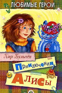 Приключения Алисы (антология)