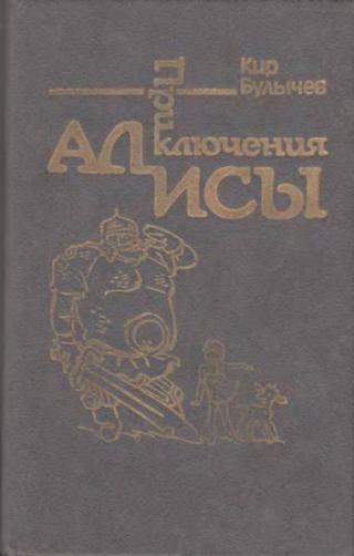 Приключения Алисы. Том 4. Заповедник сказок