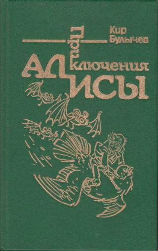 Приключения Алисы. Том 6. Конец Атлантиды