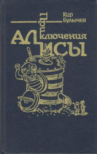 Приключения Алисы. Том 7. Война с лилипутами