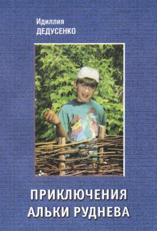 Приключения Альки Руднева
