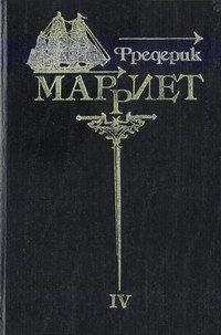 Приключения Ардента Троутона