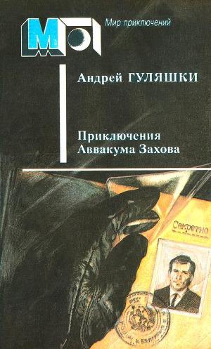 Приключения Аввакума Захова(сб.)