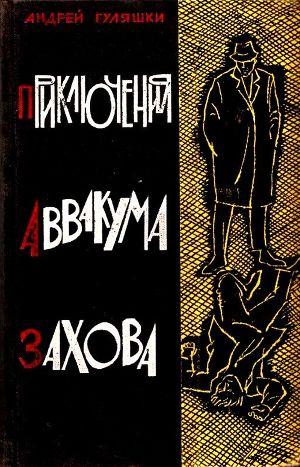Книга Шпионские рассказы (сборник)