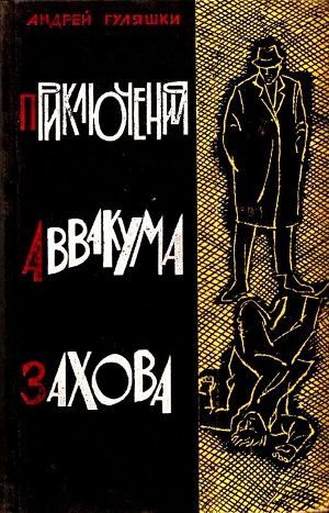 Приключения Аввакума Захова (сборник)