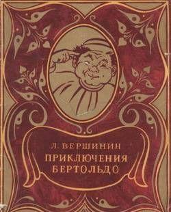 Приключения Бертольдо