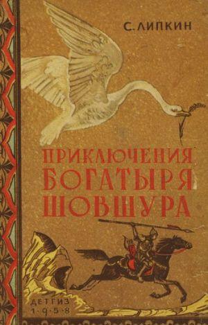 Приключения богатыря Шовшура, прозванного Лотосом (с илл.)