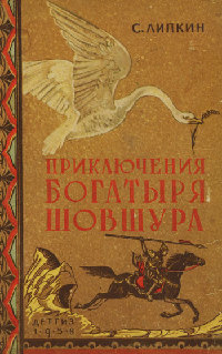 Приключения богатыря Шовшура, прозванного Лотосом