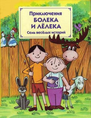 Приключения Болека и Лёлека