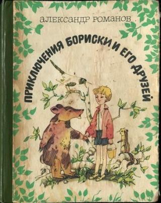 Приключения Бориски и его друзей