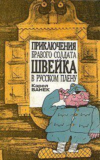 Приключения бравого солдата Швейка в русском плену