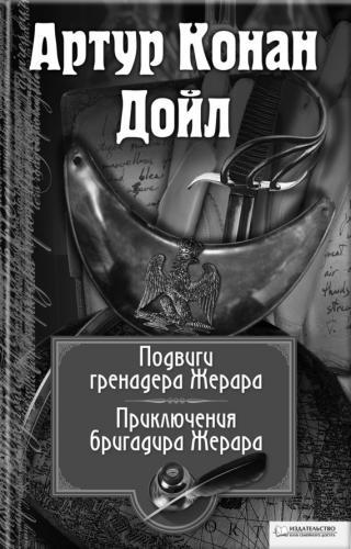 Приключения бригадира Жерара (Бригадир Жерар - 2)