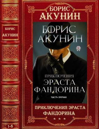 Приключения Эраста Фандорина [Компиляция, книги 1-8]