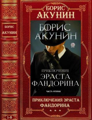 Приключения Эраста Фандорина [Компиляция, книги 9-16]