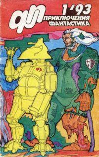 Приключения, Фантастика 1993 № 1