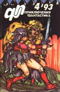Приключения, Фантастика 1993 № 4