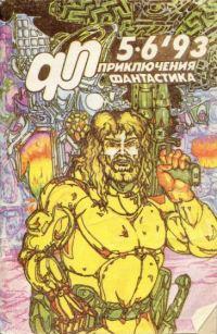Приключения, Фантастика 1993 № 5-6