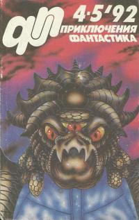 Приключения, Фантастика -92