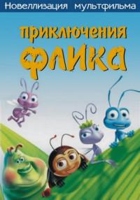 Приключения Флика, или Жизнь жуков с иллюстрациями