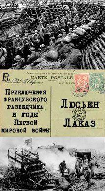 Приключения французского разведчика в годы первой мировой войны