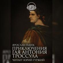 Приключения Гая Антония Троссула