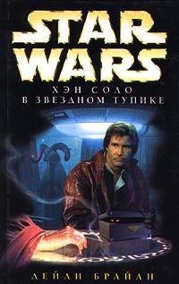 Приключения Хэна Соло-1: Хэн Соло в звездном тупике
