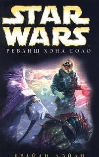 Приключения Хэна Соло-2: Реванш Хэна Соло
