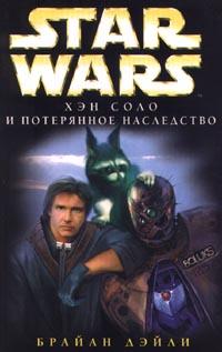 Приключения Хэна Соло-3: Хэн Соло и потерянное наследство
