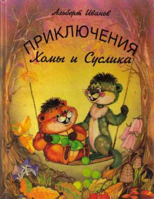 Приключения Хомы и Суслика (полная версия)