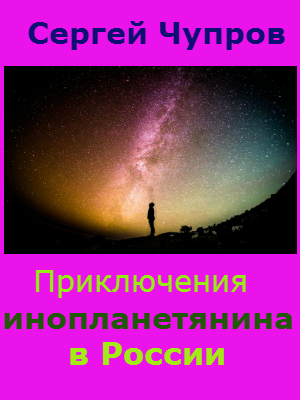 Приключения инопланетянина в России