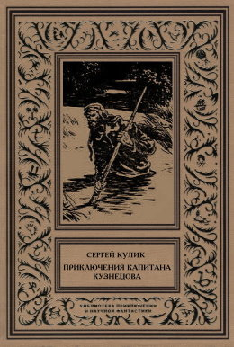 Приключения капитана Кузнецова [Изд. 2-е, дополненное]