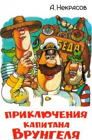 Приключения капитана Врунгеля (с цветными иллюстрациями