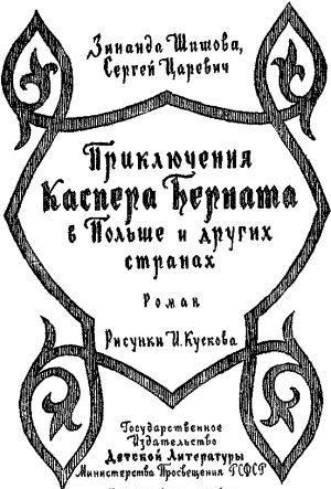 Приключения Каспера Берната в Польше и других странах