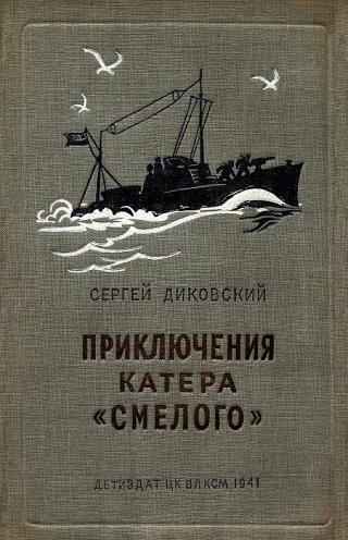 Приключения катера «Смелого»