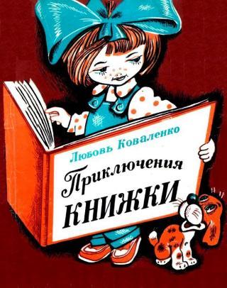 Приключения книжки
