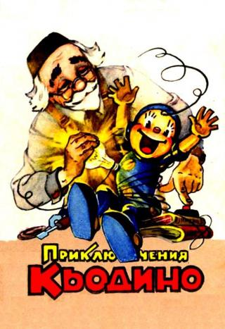 Приключения Кьодино