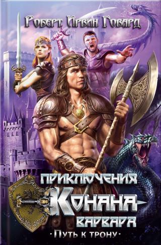 Приключения Конана-варвара. Путь к трону [сборник]