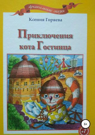 Приключения кота Гостинца