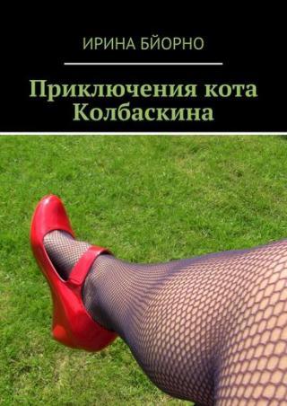 Приключения кота Колбаскина